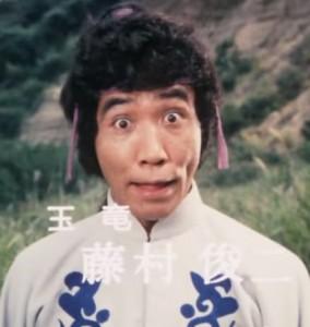 「藤村俊二 西遊記」の画像検索結果