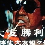 仁義なき戦い広島死闘篇の名言とあらすじ。大友勝利のキャラは最強