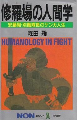 安藤組森田雅の強さは伝説、喧嘩無敗の男、力道山を引かせたのは森田