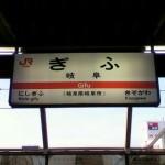 ナガラガワフレーバー!ゴールデンウィーク国内旅行、穴場を紹介、岐阜、広島