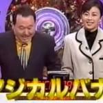 昔のクイズ番組、面白かった番組はこれだ!