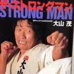 大山茂の現在、正拳の威力はバケモノ、全盛期のウィリーも勝てなかった、最強の拳
