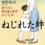 そして父になるの原作は沖縄であった実話「ねじれた絆」なのか!