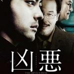 凶悪「映画 」感想、胸糞悪い映画と思いきや、最高のエンターテイメント