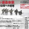 実録・連合赤軍 あさま山荘への道程(ネタバレ)山岳ベース事件での総括の様子とは