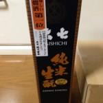 日本酒熱燗で一番美味しい酒は生酛(きもと)、作り方はレンジで2分?生酛(きもと)の飲み方