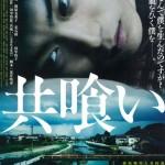 菅田将暉主演、映画「共喰い」のあらすじや感想(ネタバレ有り)キャストも紹介