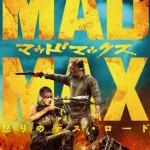 マッドマックス怒りのデスロードが高評価!ネタバレあり、感想も紹介、歴史に残る映画?