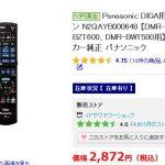 パナソニック(Panasonic)のテレビのリモコンが故障、修理出来るの?効かない!壊れたかな?