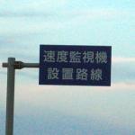 高速道路のカメラがスピード違反で光った時の疑問を全て解説