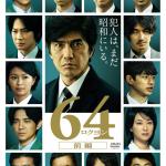 映画64ロクヨンの元となった功明ちゃん誘拐事件、犯人は誰だ!