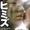 ヒミズ、二階堂ふみ・染谷将太の映画(ネタバレあり)は震災が賛否両論