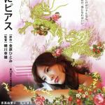 蛇にピアス吉高由里子が撮影前に死にかけた話、不死身の女
