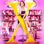 ドクターX歴代視聴率ランキング、1番高視聴率を取ったのはこの話だ!
