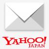 ヤフーメールのドメイン受信指定、受信拒否、許可、解除の方法