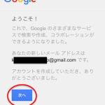アカウント作成-googleアカウント作成簡単ガイド