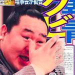 朝青龍暴行事件で引退騒動の内容と貴乃花親方の言葉