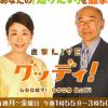 グッディの安藤優子が嫌い、うざすぎ!という人が多いのは何故?