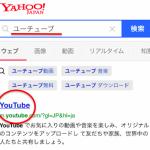 ネットサーフィンのやり方、Yahoo!、検索、YouTubeを使う