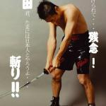 内藤大助の現在が心配で調べてみた、亀田兄弟との戦いをふり返る