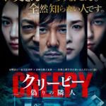 映画クリーピーの元の事件、北九州監禁殺人事件の真相が鬼畜過ぎる!